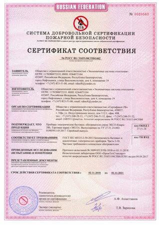 Сертификат 380